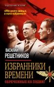 Книга Избранники времени. Обреченные на подвиг автора Василий Решетников
