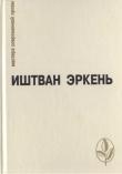 Книга Избранное автора Иштван Эркень