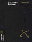 Книга Избранное автора Рюноскэ Акутагава