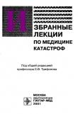 Книга Избранные лекции по медицине катастроф автора С. Трифонов