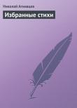 Книга Избранные стихи автора Николай Агнивцев