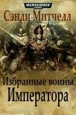 Книга Избранные воины Императора автора Сэнди Митчелл