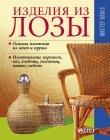 Книга Изделия из лозы автора Владимир Онищенко