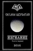 Книга Изгнание. Книга 1 (СИ) автора Оксана Щербатая