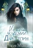 Книга Изгои академии Даркстоун (СИ) автора Анастасия Медведева