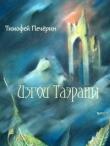 Книга Изгои Таэраны (СИ) автора Тимофей Печёрин