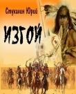 Книга Изгой: история воина автора Юрий Стукалин