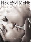 Книга Излечи меня (ЛП) автора Саманта Тоул