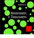 Книга Изменчивость и гениальность  автора Сергей Савельев