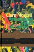 Книга Изумительное буйство цвета автора Клэр Морралл