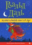 Книга Изумительный мистер Лис автора Роальд Даль