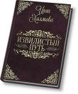 Книга Извилистый путь (СИ) автора Инга Холмова