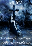 Книга Извини, я сыграю тебе на кладбище (СИ) автора Кристина Грасс