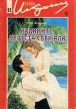 Книга Извините, невеста сбежала автора Рэй Морган