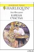 Книга Качели счастья автора Лиз Филдинг