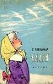 Книга КАДРИ автора Сильвия Раннамаа