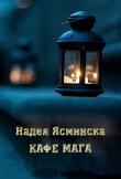Книга Кафе мага автора Надея Ясминска