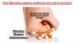 Книга Как бросить курить любому, кто этого желает! (СИ) автора Михаил Македон