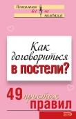Книга Как договориться в постели? 49 простых правил автора Виктория Исаева