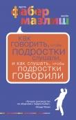 Книга Как говорить, чтобы подростки слушали, и как слушать, чтобы подростки говорили автора Адель Фабер