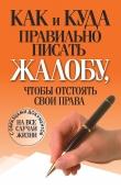 Книга Как и куда правильно писать жалобу, чтобы отстоять свои права автора Вера Надеждина