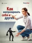Книга Как контролировать себя и других автора Питер Лонг