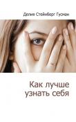 Книга Как лучше узнать себя (сборник) автора Делия Стейнберг Гусман