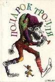 Книга Как мальчик нашёл друзей автора Хелена Нюблум