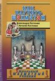 Книга Как научить шахматам. Дошкольный шахматный учебник автора Александра Костенюк