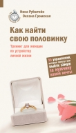 Книга Как найти свою половинку автора Нина Рубштейн