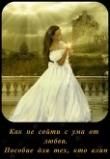 Книга Как не сойти с ума от любви. Пособие для тех, кто влип (СИ) автора Анастасия Миллюр