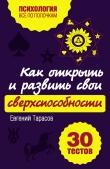 Книга Как открыть и развить свои сверхспособности. 30 тестов автора Евгений Тарасов