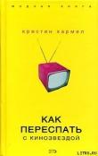 Книга Как переспать с кинозвездой автора Кристин Хармел