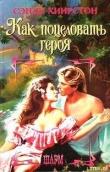 Книга Как поцеловать героя автора Сэнди Хингстон