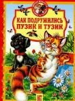 Книга Как подружились Пузик и Тузик автора Елена Хорватова