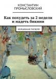 Книга Как похудеть за2недели инадеть бикини автора Константин Промысловский