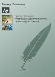 Книга Как поросёнок говорить научился автора Леонид Пантелеев