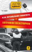 Книга Как правильно говорить с автоинспектором автора Александр Гарбуз