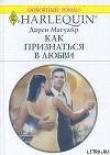 Книга Как признаться в любви автора Дарси Магуайр