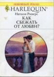Книга Как сбежать от любви? автора Натали Риверс