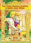 Книга Как семья помогла человеку устроить свою жизнь автора Алексей Алнашев