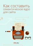 Книга Как составить семантическое ядро для сайта автора Сервис 1ps.ru