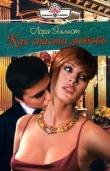 Книга Как спасти любовь автора Лора Эллиот