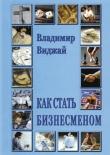 Книга Как стать бизнесменом автора Владимир Виджай