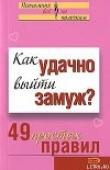 Книга Как удачно выйти замуж? 49 простых правил автора авторов Коллектив