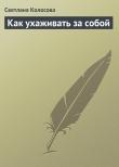 Книга Как ухаживать за собой автора Светлана Колосова