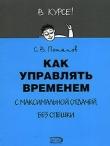 Книга Как управлять временем (Тайм-менеджмент) автора Сергей Потапов