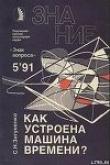 Книга Как устроена машина времени? автора Станислав Зигуненко