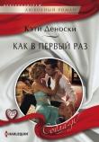 Книга Как в первый раз автора Кэти Деноски