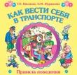 Книга Как вести себя в транспорте автора Галина Шалаева